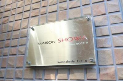 【その他】MAISON SHOWA