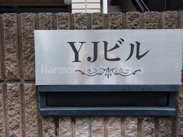 YJビルの建物ロゴ☆