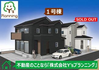 【区画図】伊豆市熊坂2期 新築戸建 全2棟 (1号棟)