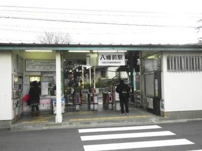 八幡前駅 0.3km