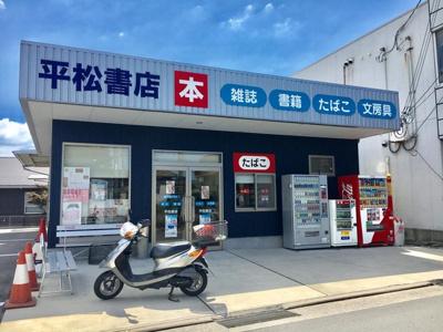 平松書店 0.7km