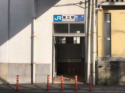 黒江駅 0.6km
