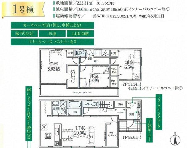 1号棟 3LDK+SIC+パントリー+フリースペース+WIC 大容量の収納があるおうちです。
