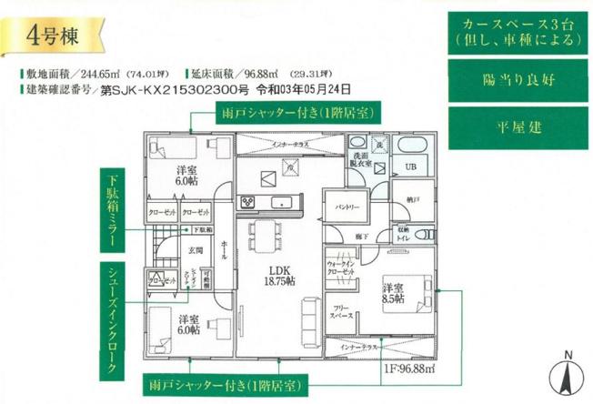 4号棟 3LDK+納戸+SIC+パントリー+WIC 大容量の収納がある平屋です。