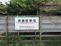 斉藤駐車場の画像