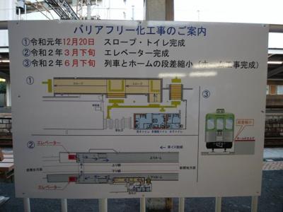 神戸電鉄長田駅にはエレベーター設置を含むバリアフリー化されます