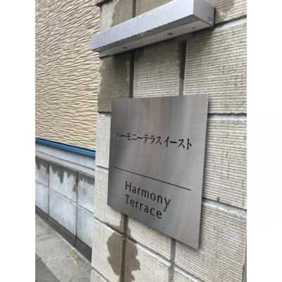 【その他】ハーモニーテラス イースト
