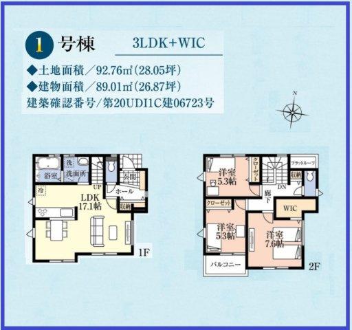 土地面積は約28坪で建物は述べ約89坪の3LDKです。
