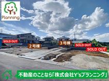 長泉町下長窪第1 新築戸建 全5棟 (3号棟)の画像