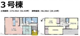 長泉町下長窪第1 新築戸建 全5棟 (3号棟)