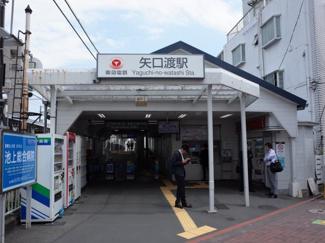 東急多摩川線 矢口渡駅 徒歩7分