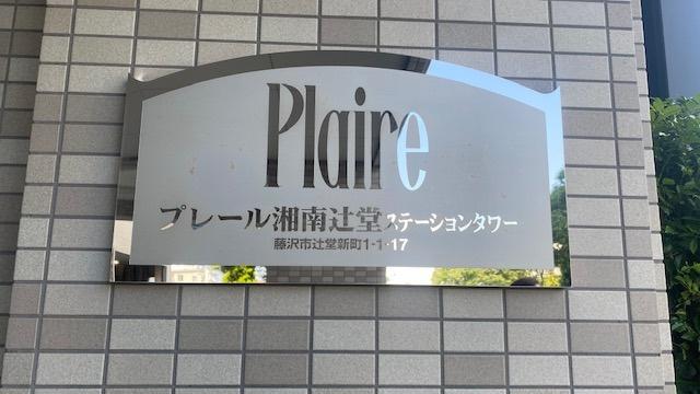 【外観】藤沢市辻堂新町 プレール湘南辻堂ステーションタワー