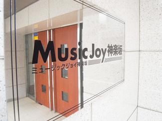 ミュージックジョイ神楽坂