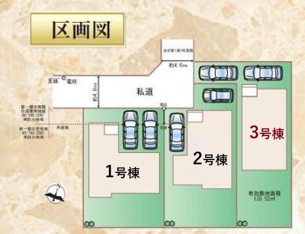 【区画図】新築 平塚市中原3丁目 3号棟