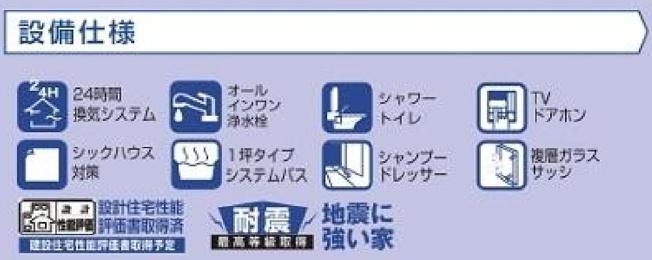 【設備】新築 平塚市中原3丁目 2号棟