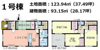 【間取り】沼津市吉田町第3 新築戸建 全3棟 (2号棟)