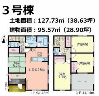 【間取り】沼津市吉田町第3 新築戸建 全3棟 (3号棟)