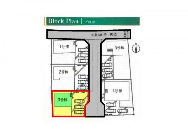3号棟 区画図 北側接道幅員約4m