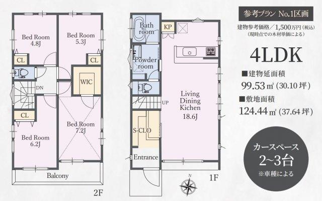 【参考プラン】売地 藤沢市鵠沼神明4丁目 №1