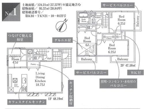 4LDK 敷地面積:124.21m2 建物面積:95.37m2