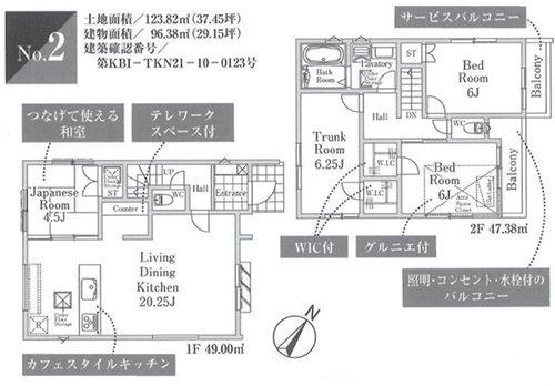 4LDK 敷地面積:123.82m2 建物面積:96.38m2