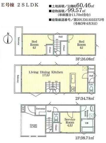 土地面積60.46平米 建物面積99.57平米(車庫面積11.7平米含む) 3LDK!各室収納付きの使い勝手の良い間取りです!