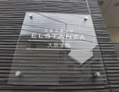 【その他】エルスタンザ大泉学園