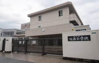 松山市立味酒小学校 1717m