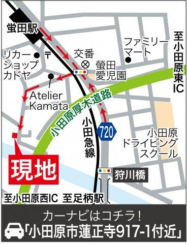 地図:カーナビ検索の際は「小田原市蓮正寺917-1」と入力下さい!