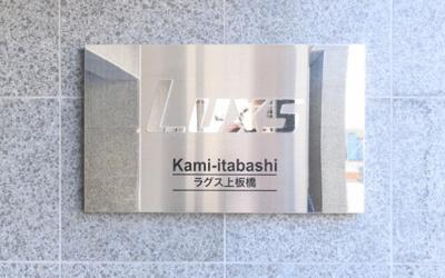 【設備】Luxs上板橋 ~ラクスカミイタバシ~