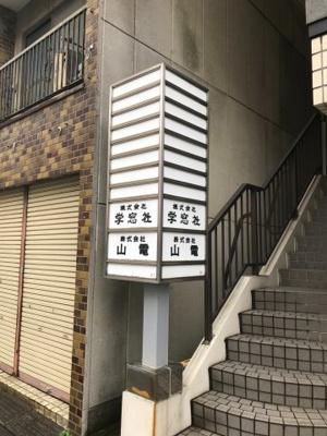 【その他共用部分】ゾンネンハイム西片