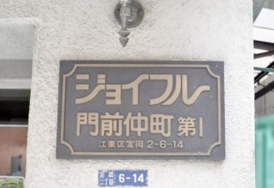 ジョイフル門前仲町第1の銘板です。