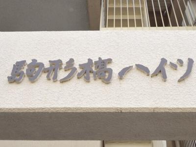 駒形橋ハイツのマンション名です。