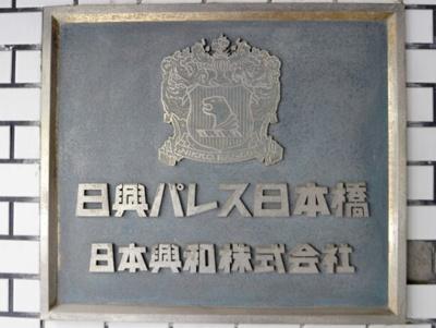 日興パレス日本橋のマンション名です。