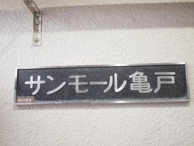 サンモール亀戸の銘板です。