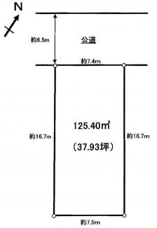 6.5m幅の公道に接道