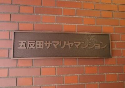 五反田サマリヤマンションの銘板です。