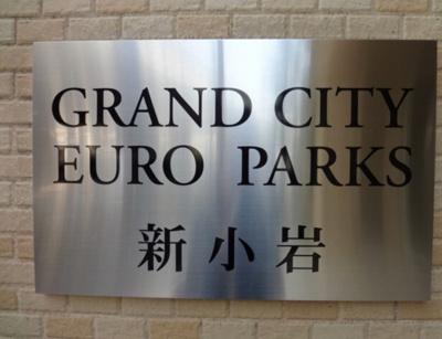 「グランシティユーロパークス新小岩」の表札です。