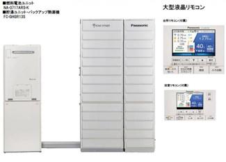 エネファームは、発電機能と給湯、暖房機能を持つシステムです。
