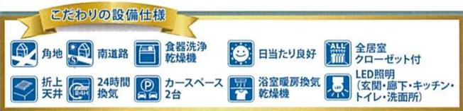 【その他】新築 平塚市幸町 1号棟