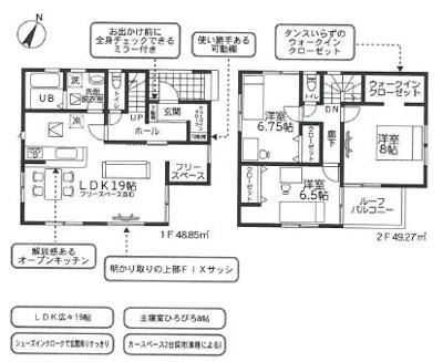 【区画図】さいたま市北区吉野町20-1期