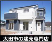 太田市新井町 1号棟の画像