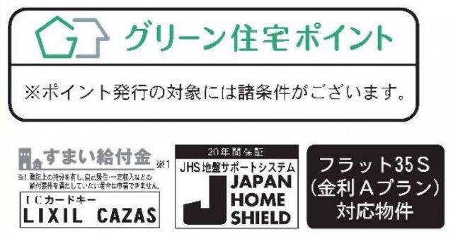 【その他】新築 茅ヶ崎市矢畑 1号棟