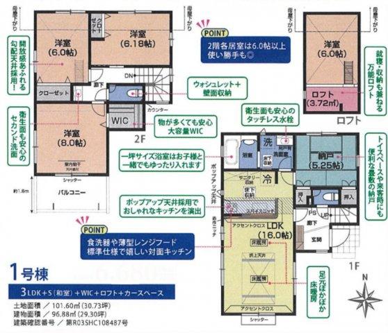 練馬区高松6丁目 6,680万円 新築一戸建て【仲介手数料無料】
