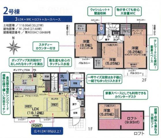 練馬区高松6丁目 5,980万円 新築一戸建て【仲介手数料無料】