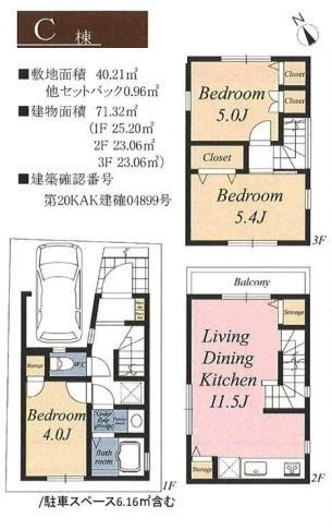 土地面積40.21平米 建物面積71.32平米  使い勝手の良い間取りです!