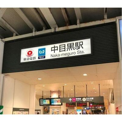 【その他】トリアス中目黒