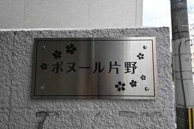 【エントランス】ボヌール片野