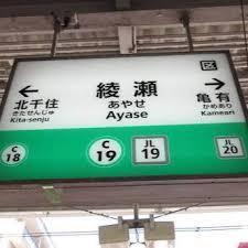 【周辺】グローベルメゾン綾瀬