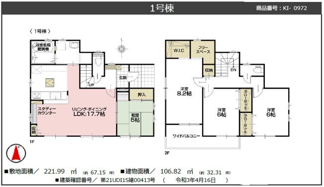 1号棟 4LDK+WIC+フリースペース フリースペースは収納室やPC作業のお部屋など使い方色々です。